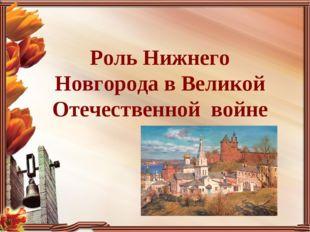 Роль Нижнего Новгорода в Великой Отечественной войне