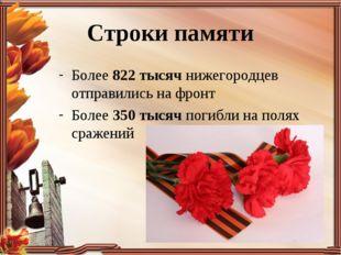 Более 822 тысяч нижегородцев отправились на фронт Более 350 тысяч погибли на