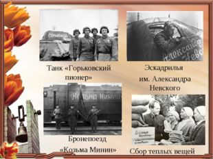 Эскадрилья им. Александра Невского Танк «Горьковский пионер» Бронепоезд «Козь