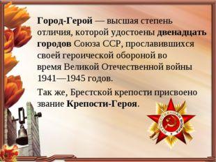 Город-Герой—высшая степень отличия, которой удостоены двенадцать городовСо