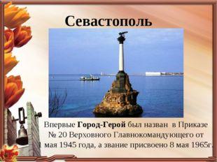 Севастополь ВпервыеГород-Геройбыл назван в Приказе №20Верховного Главнок