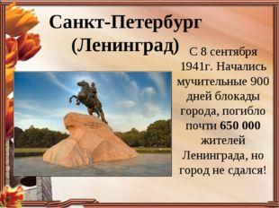 Санкт-Петербург (Ленинград) С 8 сентября 1941г. Начались мучительные 900 дней