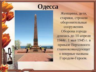 Одесса Женщины, дети, старики, строили оборонительные сооружения. Оборона гор
