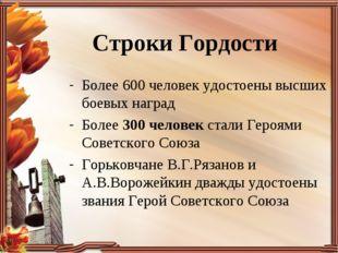 Более 600 человек удостоены высших боевых наград Более 300 человек стали Геро