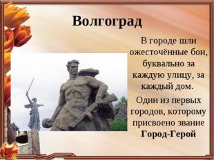 Волгоград В городе шли ожесточённые бои, буквально за каждую улицу, за каждый