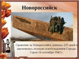 Новороссийск Сражение за Новороссийск длилось 225 дней и закончилась полным о