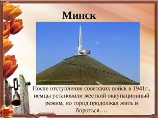 Минск После отступления советских войск в 1941г., немцы установили жесткий ок