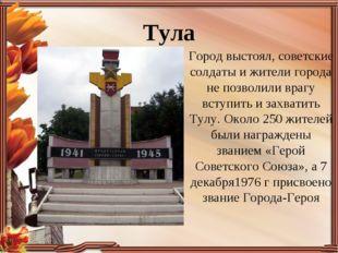 Тула Город выстоял, советские солдаты и жители города не позволили врагу всту