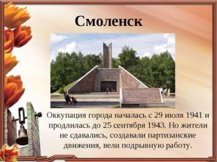Смоленск Оккупация города началась с 29 июля 1941 и продлилась до 25 сентября