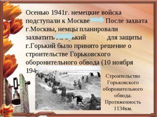 Осенью 1941г. немецкие войска подступали к Москве После захвата г.Москвы, нем