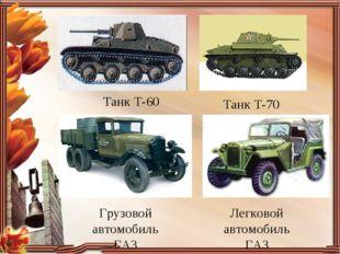 Танк Т-60 Танк Т-70 Грузовой автомобиль ГАЗ Легковой автомобиль ГАЗ