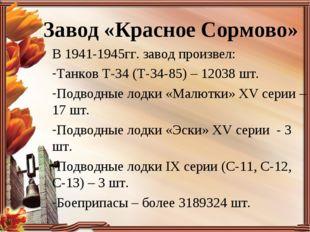Завод «Красное Сормово» В 1941-1945гг. завод произвел: Танков Т-34 (Т-34-85)