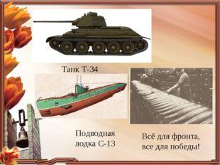 Танк Т-34 Подводная лодка С-13 Всё для фронта, все для победы!