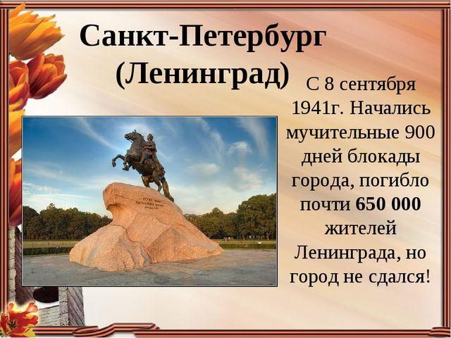 Санкт-Петербург (Ленинград) С 8 сентября 1941г. Начались мучительные 900 дней...