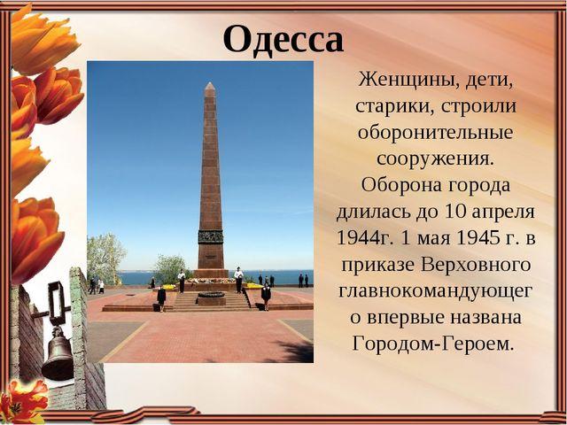 Одесса Женщины, дети, старики, строили оборонительные сооружения. Оборона гор...