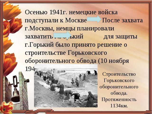 Осенью 1941г. немецкие войска подступали к Москве После захвата г.Москвы, нем...