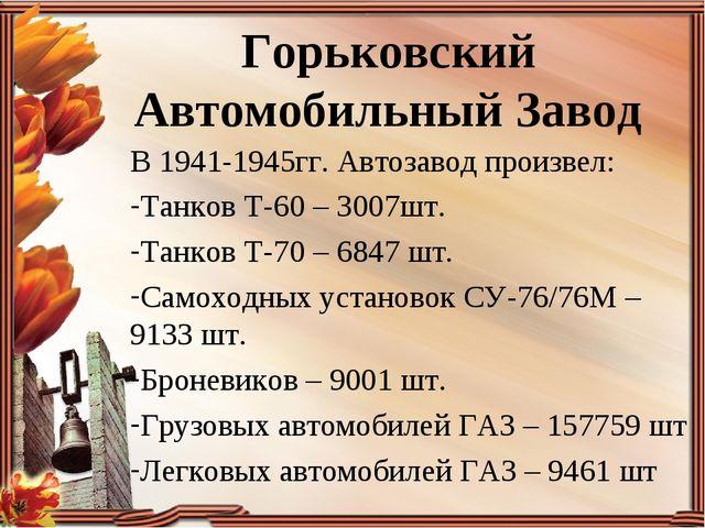 Горьковский Автомобильный Завод В 1941-1945гг. Автозавод произвел: Танков Т-6...