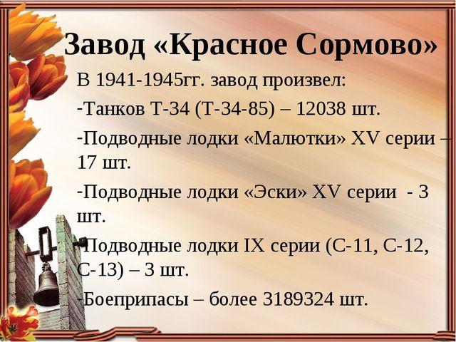 Завод «Красное Сормово» В 1941-1945гг. завод произвел: Танков Т-34 (Т-34-85)...