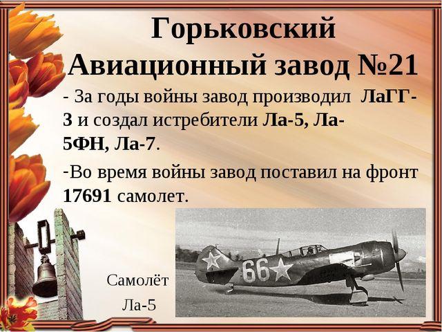 Горьковский Авиационный завод №21 - За годы войны завод производил ЛаГГ-3 и...