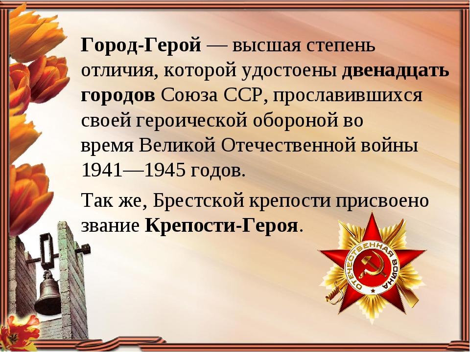 Город-Герой—высшая степень отличия, которой удостоены двенадцать городовСо...
