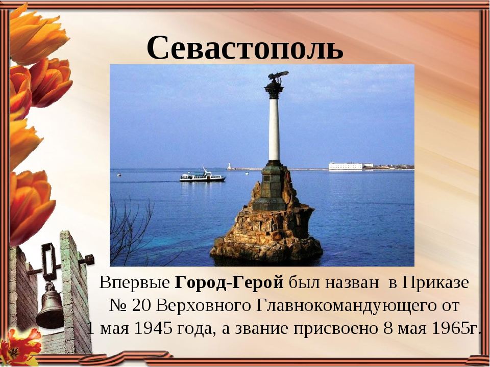 Севастополь ВпервыеГород-Геройбыл назван в Приказе №20Верховного Главнок...