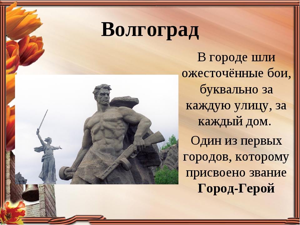Волгоград В городе шли ожесточённые бои, буквально за каждую улицу, за каждый...