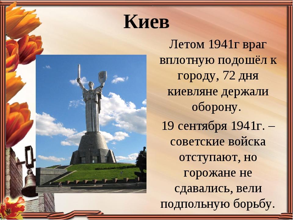 Киев Летом 1941г враг вплотную подошёл к городу, 72 дня киевляне держали обор...