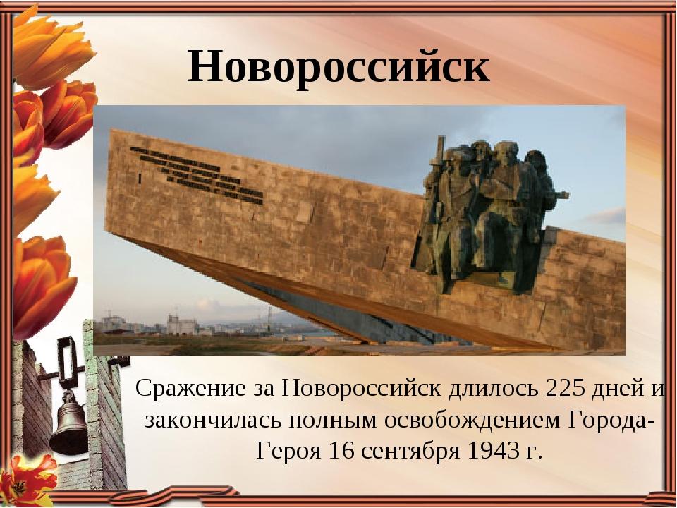Новороссийск Сражение за Новороссийск длилось 225 дней и закончилась полным о...