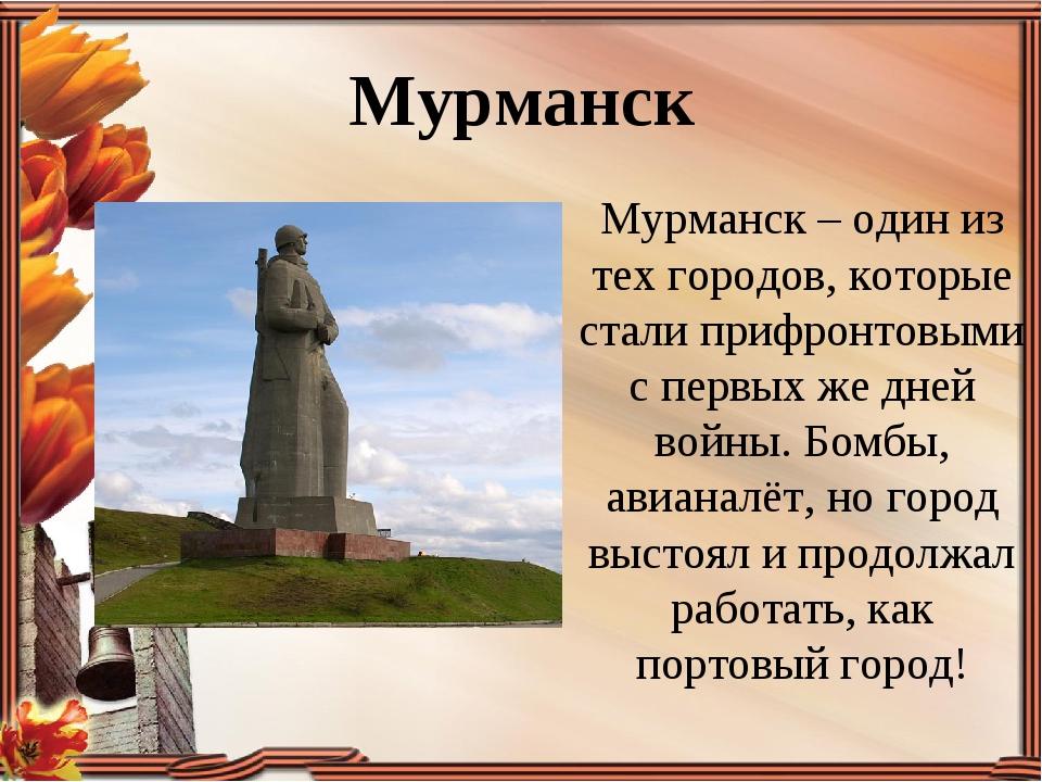 Мурманск Мурманск – один из тех городов, которые стали прифронтовыми с первых...