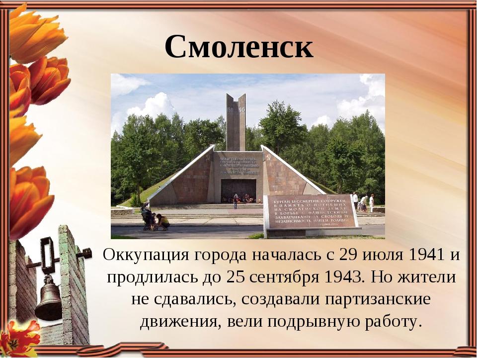Смоленск Оккупация города началась с 29 июля 1941 и продлилась до 25 сентября...