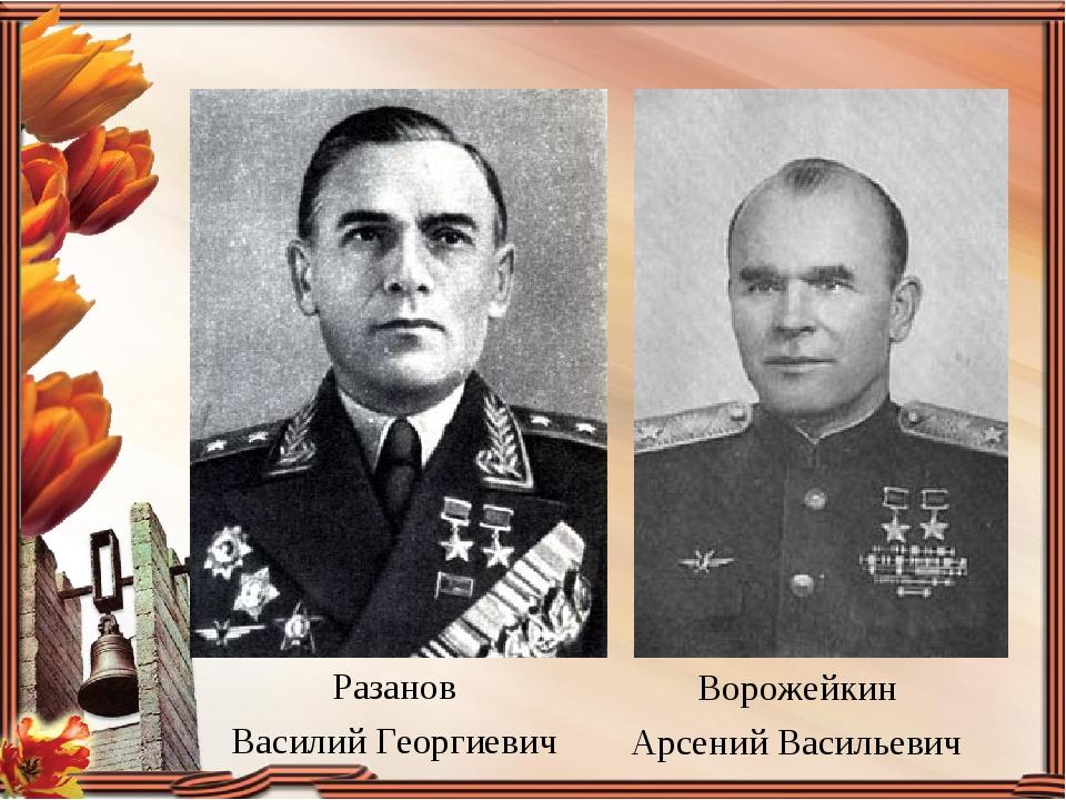 Разанов Василий Георгиевич Ворожейкин Арсений Васильевич