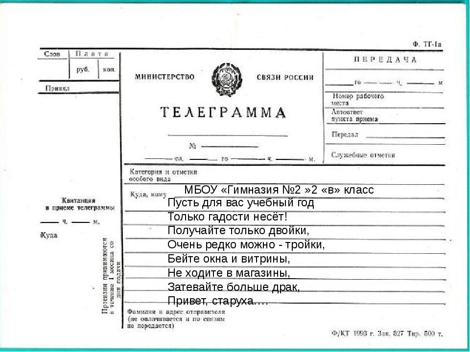 МБОУ «Гимназия №2 »2 «в» класс Пусть для вас учебный год Только гадости несёт...