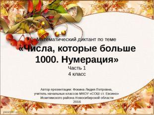 Математический диктант по теме «Числа, которые больше 1000. Нумерация» Часть