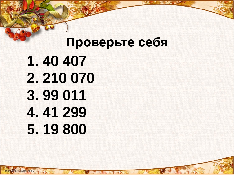 Проверьте себя 1. 40 407 2. 210 070 3. 99 011 4. 41 299 5. 19 800 6. 8 040 7....