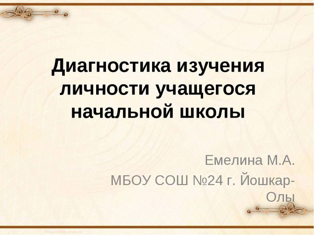 Диагностика изучения личности учащегося начальной школы Емелина М.А. МБОУ СОШ...