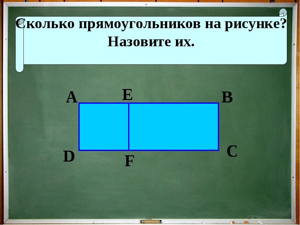 Сколько прямоугольников на рисунке? Назовите их. D A E B C F