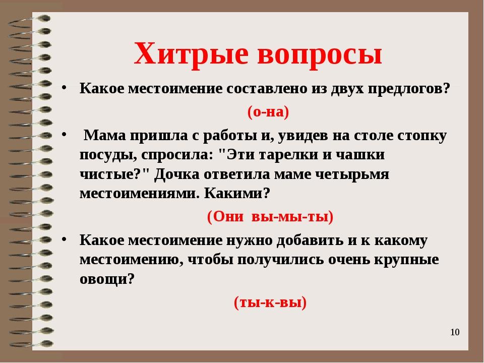 Хитрые вопросы Какое местоимение составлено из двух предлогов? (о-на) Мама пр...