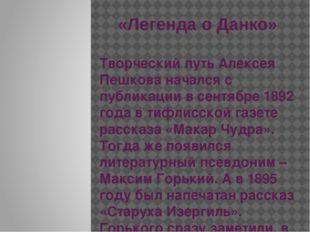 «Легенда о Данко» Творческий путь Алексея Пешкова начался с публикации в сент