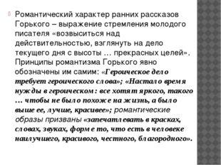 Романтический характер ранних рассказов Горького – выражение стремления молод