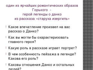 один из ярчайших романтических образов Горького - герой легенды о данко из ра