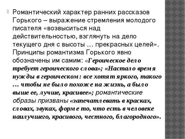 Романтический характер ранних рассказов Горького – выражение стремления молод...