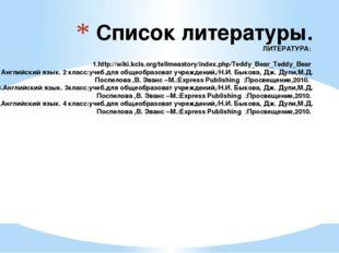 Список литературы. ЛИТЕРАТУРА: 1.http://wiki.kcls.org/tellmeastory/index.php