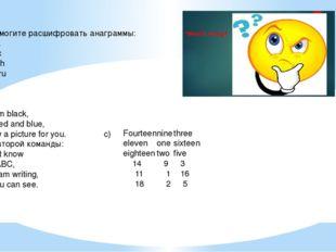 a) Помогите расшифровать анаграммы: Oobk Epnilc Oolsch Rbberu Rleru b)I am bl