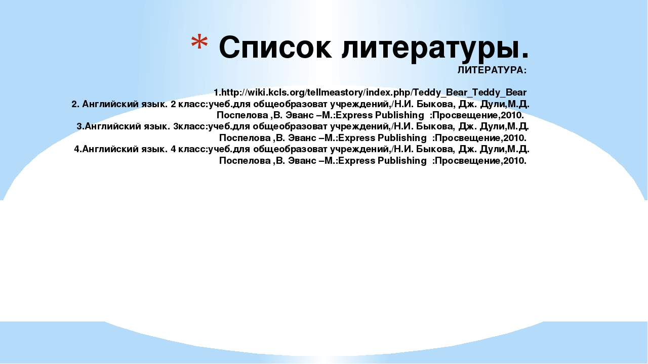 Список литературы. ЛИТЕРАТУРА: 1.http://wiki.kcls.org/tellmeastory/index.php...