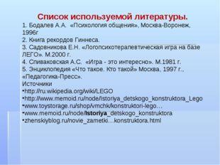 Список используемой литературы. 1. Бодалев А.А. «Психология общения», Москва-