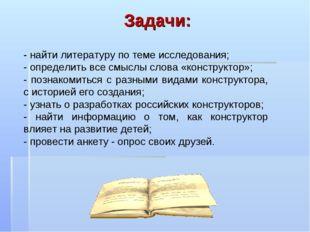 Задачи: - найти литературу по теме исследования; - определить все смыслы слов