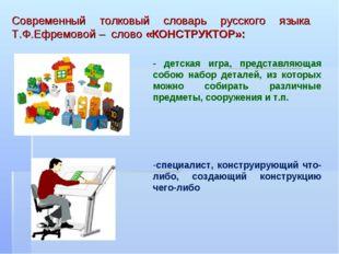 - детская игра, представляющая собою набор деталей, из которых можно собират