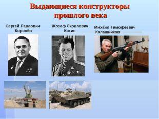 Выдающиеся конструкторы прошлого века Сергей Павлович Королёв Жозеф Яковлевич