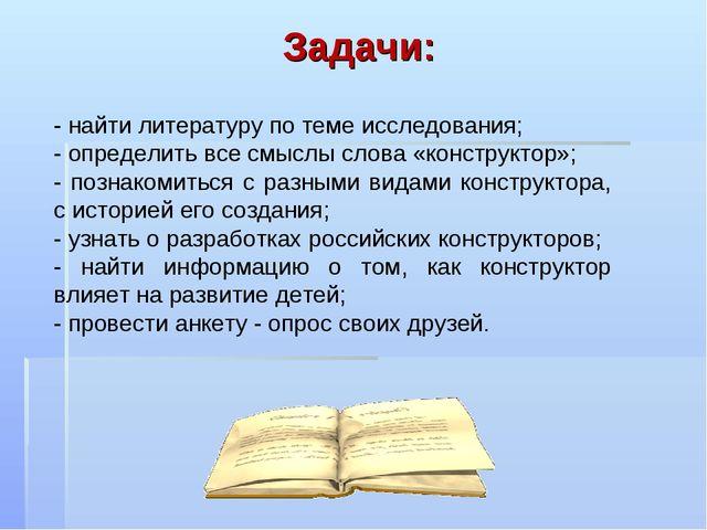 Задачи: - найти литературу по теме исследования; - определить все смыслы слов...