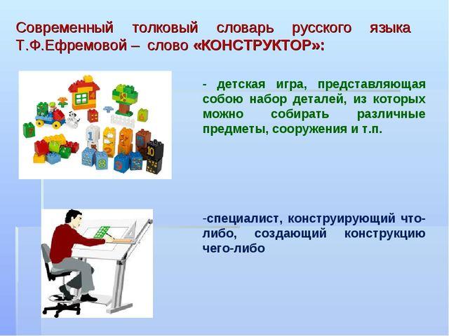 - детская игра, представляющая собою набор деталей, из которых можно собират...
